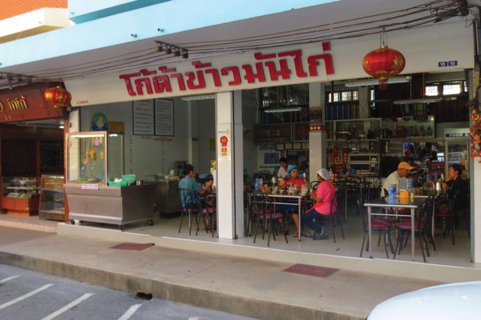 Kota Khao Man Gai